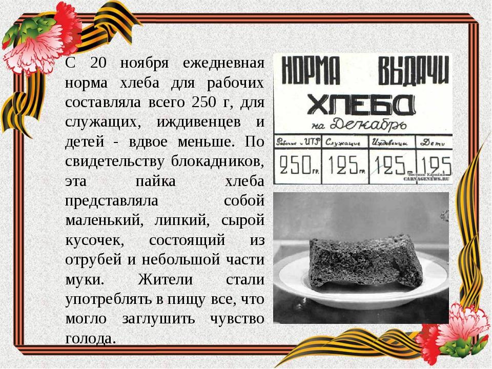 С 20 ноября ежедневная норма хлеба для рабочих составляла всего 250 г, для сл...