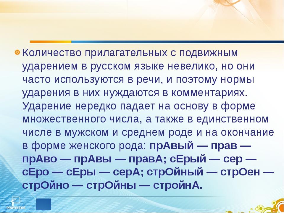 Количество прилагательных с подвижным ударением в русском языке невелико, но...