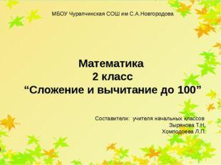 """Математика 2 класс """"Сложение и вычитание до 100"""" Составители: учителя началь"""