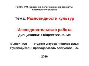 ГБПОУ РМ «Саранский политехнический техникум» Рузаевское отделение Тема: Разн