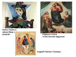 Пабло Пикассо «Дора Маар с кошкой» Рафаэль Санти «Сикстинская мадонна» Андрей