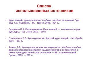 Список использованных источников Курс лекций: Культурология: Учебное пособие