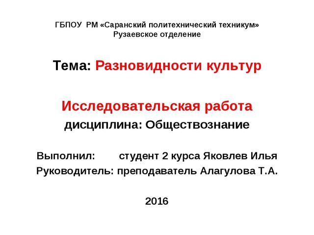 ГБПОУ РМ «Саранский политехнический техникум» Рузаевское отделение Тема: Разн...