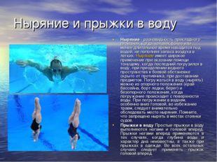 Ныряние и прыжки в воду Ныряние- разновидность прикладного плавания, когда ч