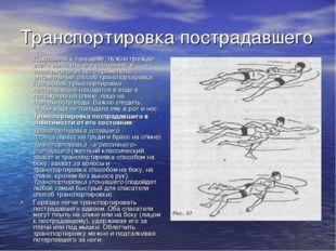 Транспортировка пострадавшего Подплывая к тонущему, нужно прежде всего выясни
