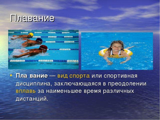 Плавание Пла́вание—вид спортаили спортивная дисциплина, заключающаяся в пр...