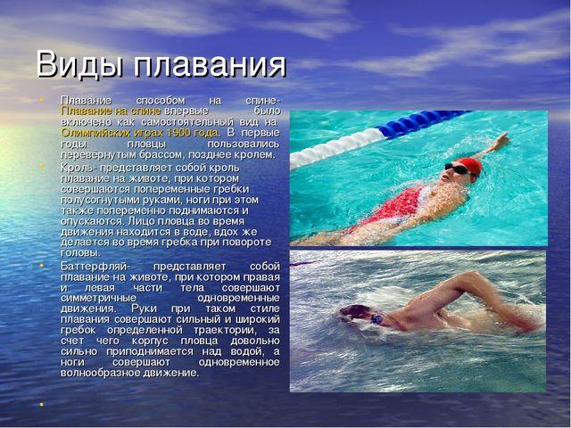 Виды плавания Плавание способом на спине- Плавание на спиневпервые было вклю...