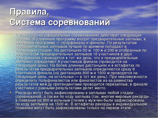 Правила, Система соревнований С 2001 года на официальных соревнованиях действ...