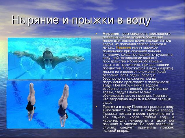 Ныряние и прыжки в воду Ныряние- разновидность прикладного плавания, когда ч...