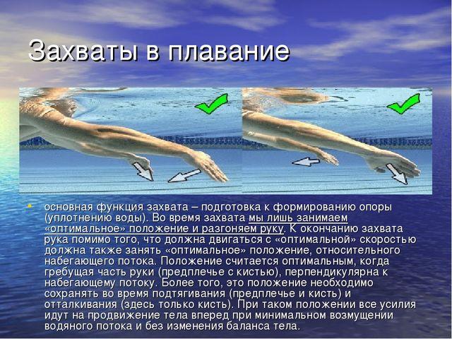 Захваты в плавание основная функция захвата – подготовка к формированию опоры...