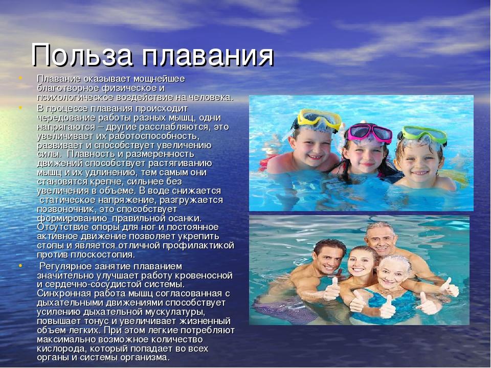 Польза плавания Плавание оказывает мощнейшее благотворное физическое и психол...