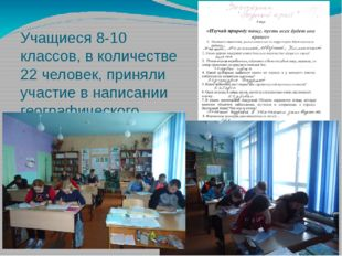 Учащиеся 8-10 классов, в количестве 22 человек, приняли участие в написании г