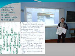 Кучеров Иван, ученика 7-го класса, призер конкурса творческих работ по геогра