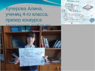 Кучерова Алина, учениц 4-го класса, призер конкурса творческих работ по геогр