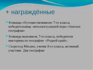 + награждённые Команда «Путешественников» 7-го класса, победительница интелле
