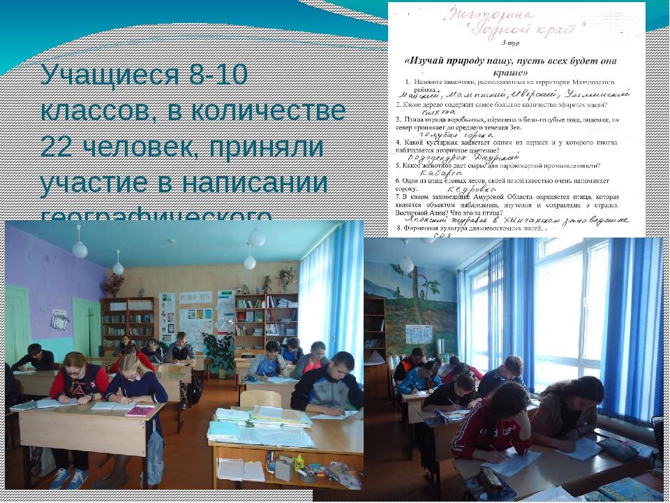 Учащиеся 8-10 классов, в количестве 22 человек, приняли участие в написании г...
