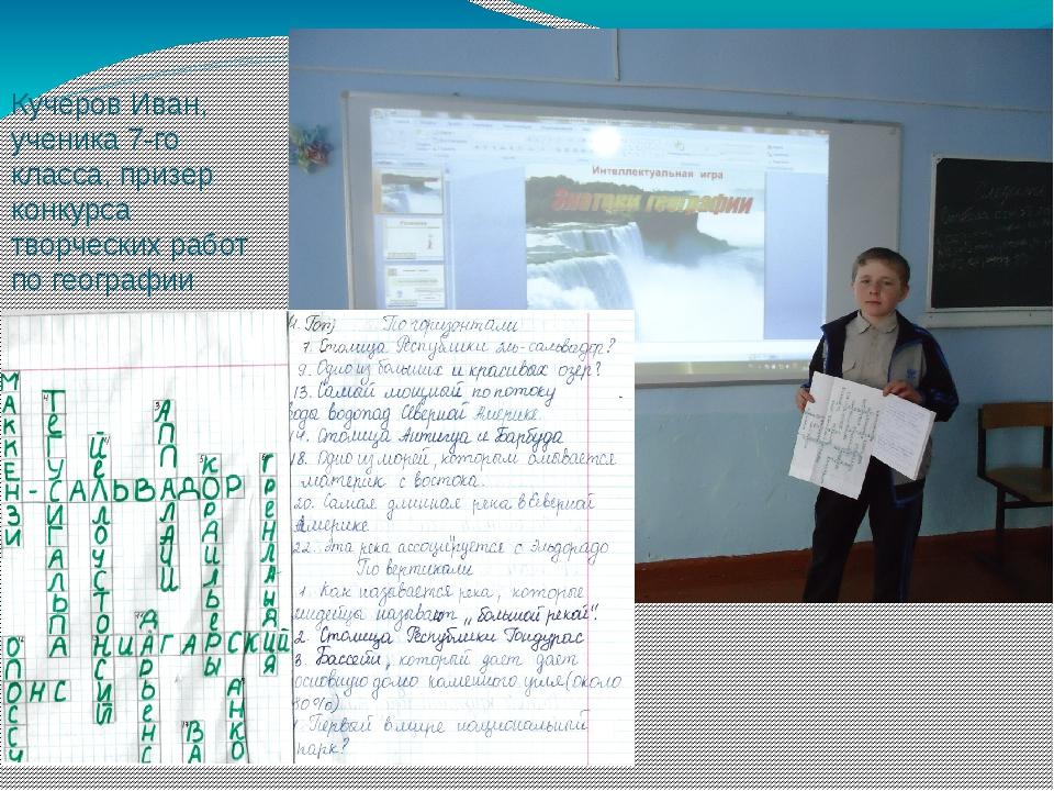 Кучеров Иван, ученика 7-го класса, призер конкурса творческих работ по геогра...