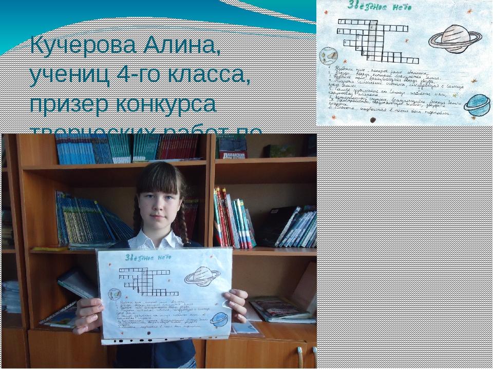 Кучерова Алина, учениц 4-го класса, призер конкурса творческих работ по геогр...