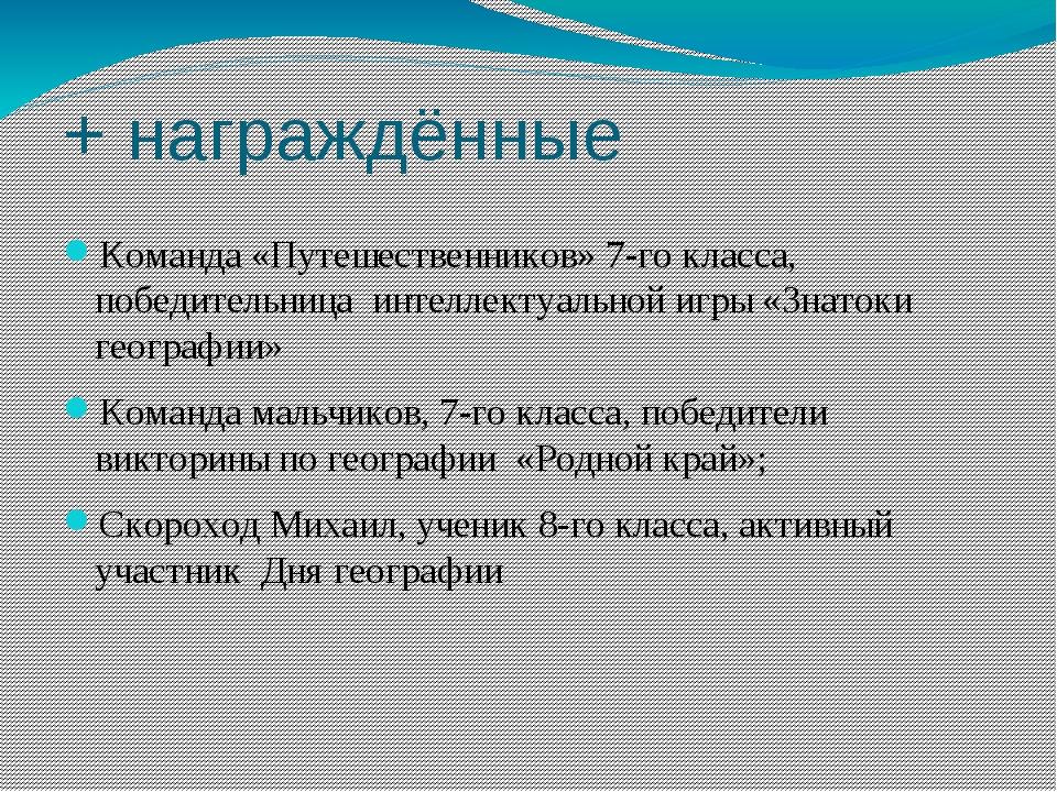 + награждённые Команда «Путешественников» 7-го класса, победительница интелле...