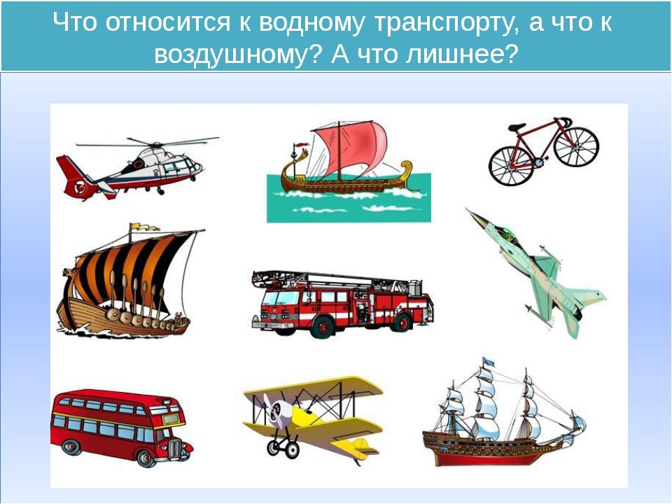 знакомство с водным и воздушным транспортом
