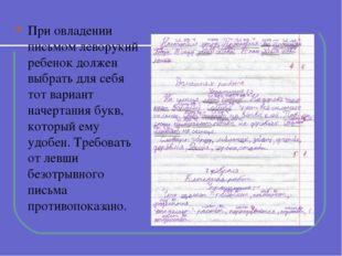 При овладении письмом леворукий ребенок должен выбрать для себя тот вариант н