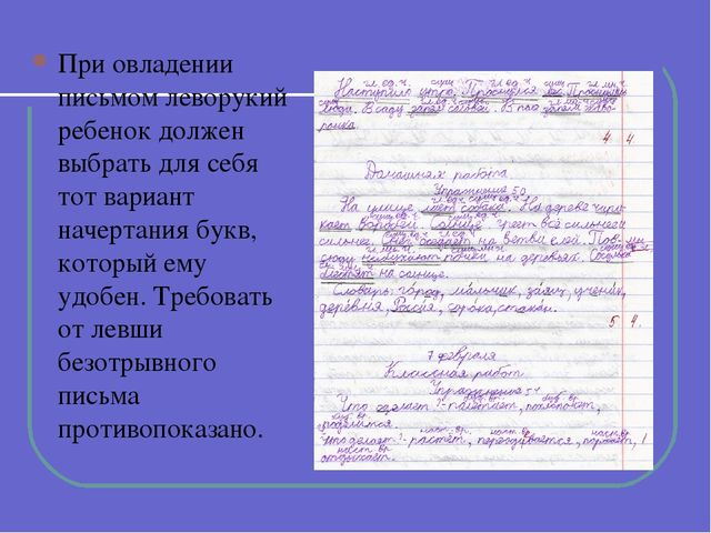При овладении письмом леворукий ребенок должен выбрать для себя тот вариант н...