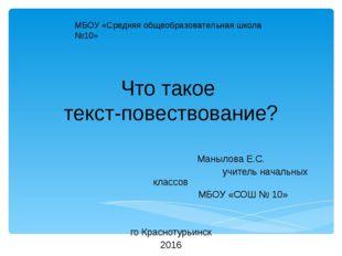Что такое текст-повествование? Манылова Е.С. учитель начальных классов МБОУ «