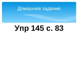 Упр 145 с. 83 Домашнее задание