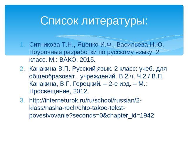 Ситникова Т.Н., Яценко И.Ф., Васильева Н.Ю. Поурочные разработки по русскому...