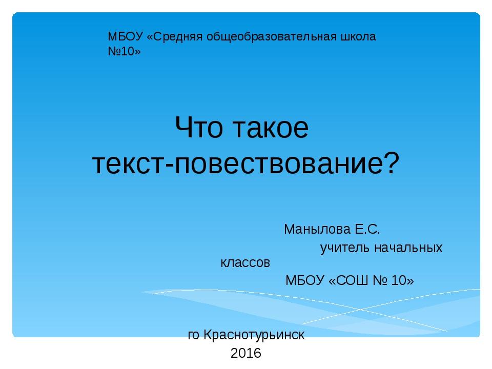Что такое текст-повествование? Манылова Е.С. учитель начальных классов МБОУ «...