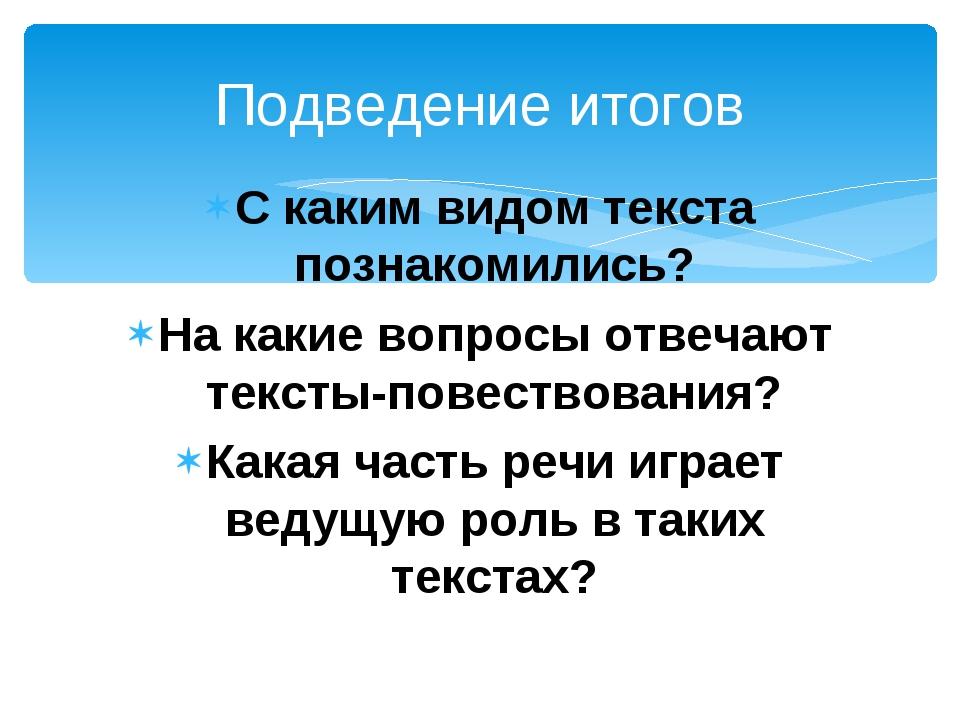 С каким видом текста познакомились? На какие вопросы отвечают тексты-повество...