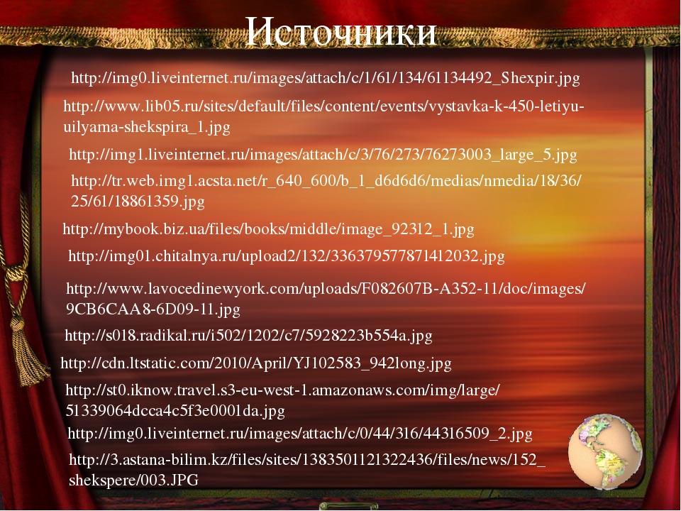 Источники http://img0.liveinternet.ru/images/attach/c/1/61/134/61134492_Shexp...