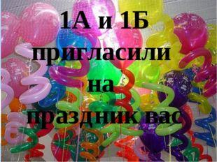 1А и 1Б пригласили на праздник вас