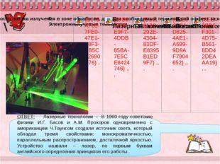 ОТВЕТ: Лазерные технологии - В 1960 году советские физики И.Г. Басов и А.М.