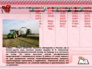 ОТВЕТ: Начало развитию научного земледелия в России, как и многихдругих нау