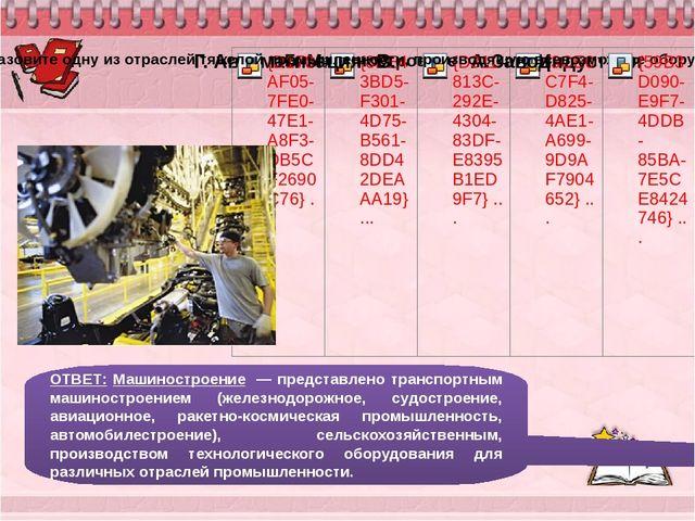 ОТВЕТ: Машиностроение — представлено транспортным машиностроением (железнод...