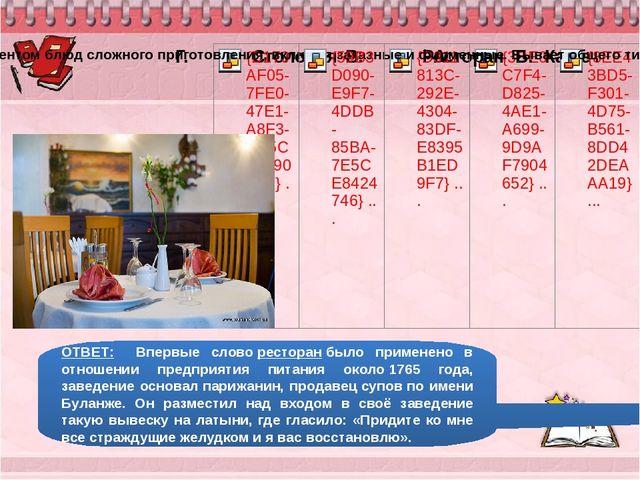 ОТВЕТ: Впервые словоресторанбыло применено в отношении предприятия питания...