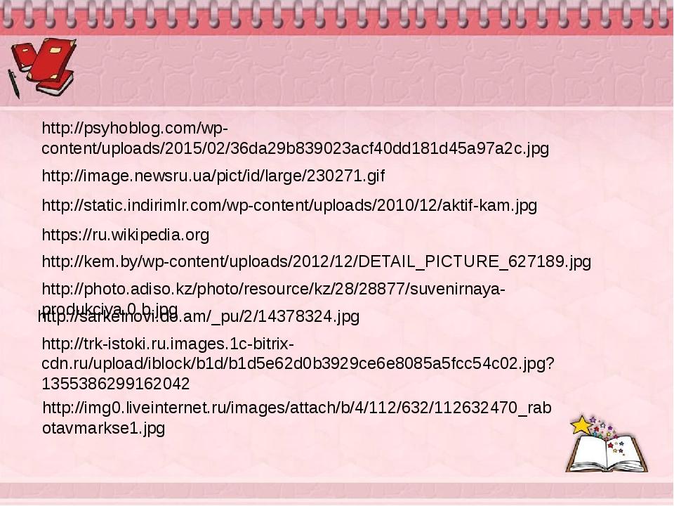 https://ru.wikipedia.org http://psyhoblog.com/wp-content/uploads/2015/02/36da...