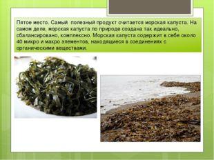Пятое место. Самый полезный продукт считается морская капуста. На самом деле