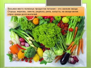 Восьмое место полезных продуктов питания – это свежие овощи. Огурцы, морковь,
