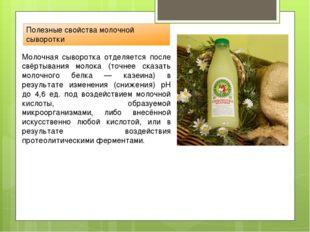 Полезные свойства молочной сыворотки Молочная сыворотка отделяется после свёр