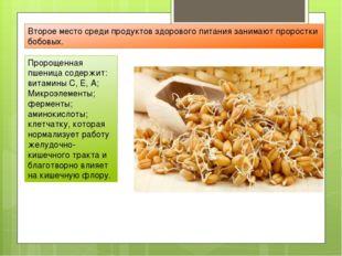 Второе место среди продуктов здорового питания занимают проростки бобовых. Пр