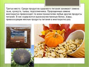 Третье место. Среди продуктов здорового питания занимают семена льна, кунжута