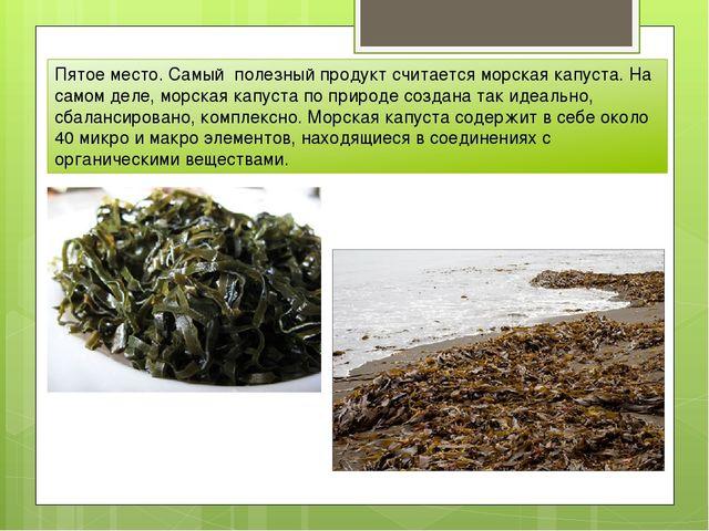Пятое место. Самый полезный продукт считается морская капуста. На самом деле...