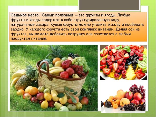 Седьмое место. Самый полезный – это фрукты и ягоды. Любые фрукты и ягоды соде...