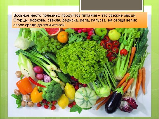 Восьмое место полезных продуктов питания – это свежие овощи. Огурцы, морковь,...