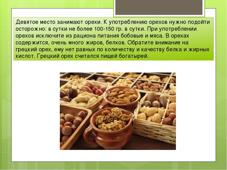 Девятое место занимают орехи. К употреблению орехов нужно подойти осторожно:...