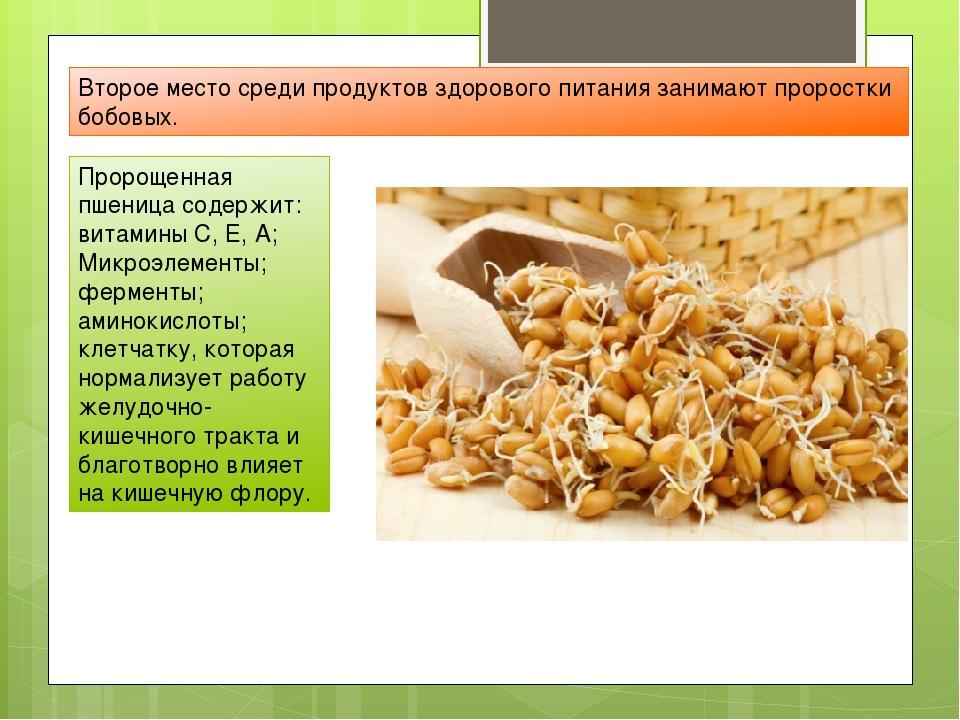 Второе место среди продуктов здорового питания занимают проростки бобовых. Пр...