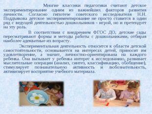 Многие классики педагогики считают детское экспериментирование одним из важн