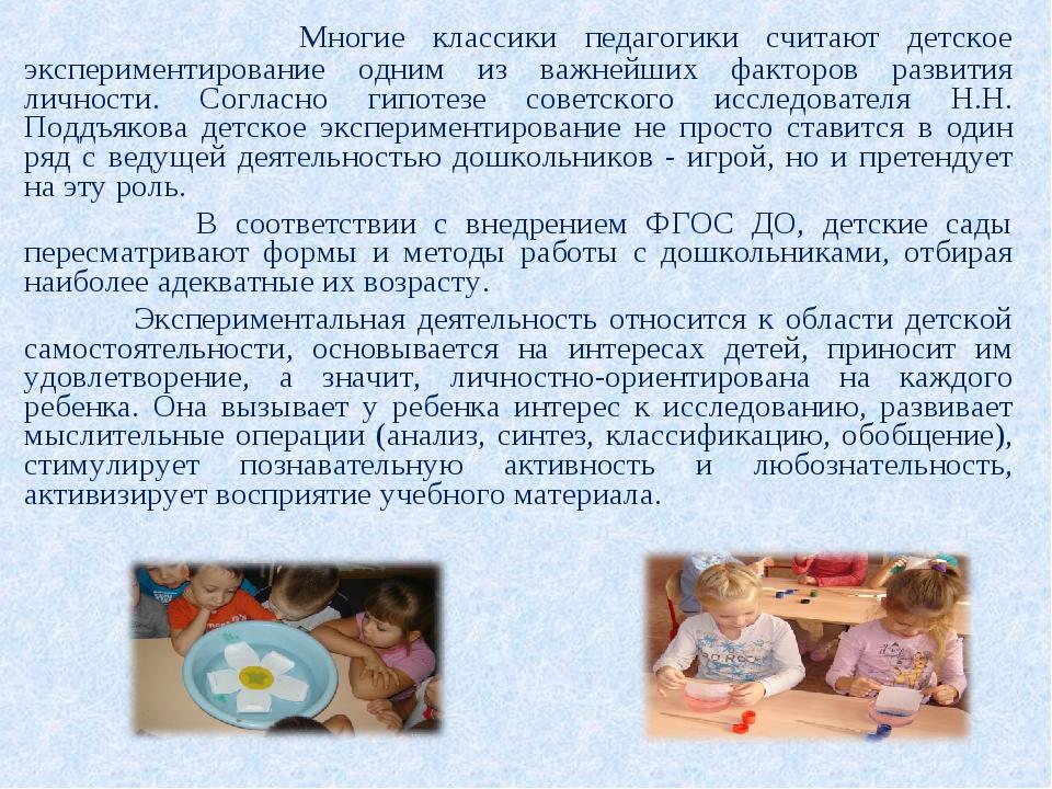 Многие классики педагогики считают детское экспериментирование одним из важн...